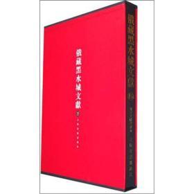 正版 (15)俄藏黑水城文献(西夏文佛教部分) 90326D