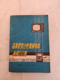 《晶体管黑白电视接收机检修150例》 1979年1版1印