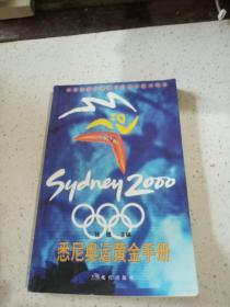 悉尼奥运黄金手册