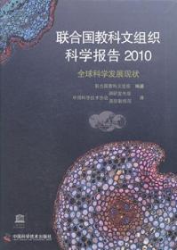 9787504660473-bw-联合国教科文组织科学报告2010 全球科学发展现状