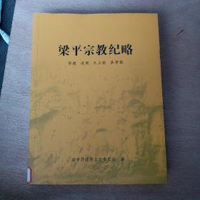 梁平宗教纪略