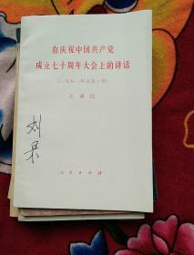 在庆祝中国共产党成立七十周年大会上的讲话(刘杲签名;实物拍照