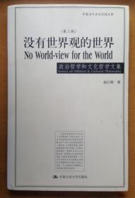 没有世界观的世界(第二版)