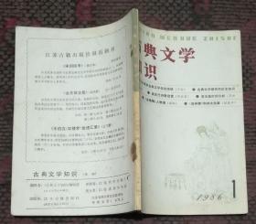 古典文学知识 1986-01 创刊号