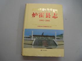 旧书《炉霍县志1991-2005》方志出版社 16开精装 附光盘
