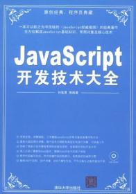 JavaScript开发技术大全