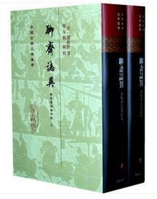 聊斋志异会校会注会评本 (全二册)上海古籍出版社