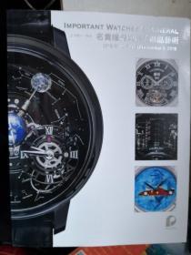 保利2018年秋季拍卖会 名贵钟表与臻美矿晶艺术
