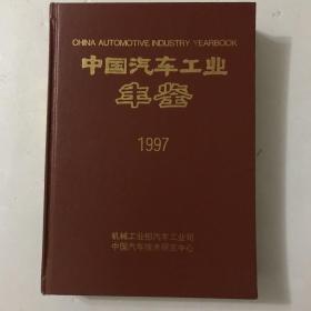 中国汽车工业年鉴 1997年
