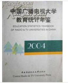 2004中国广播电视大学教育统计年鉴
