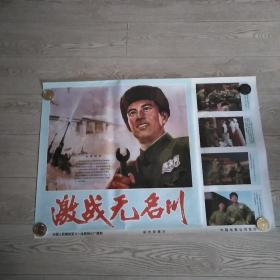 二开电影海报:激战无名川
