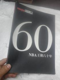 NBA王朝六十年