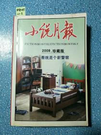 小说月报2009珍藏版