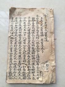 手抄本,王氏族谱一册,书法漂亮