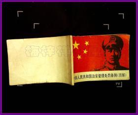 中华人民共和国治安管理处罚条例 图解