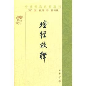 坛经校释—中国佛教典籍选刊(竖排繁体)
