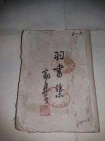 《 羽书集 》民国34年1版