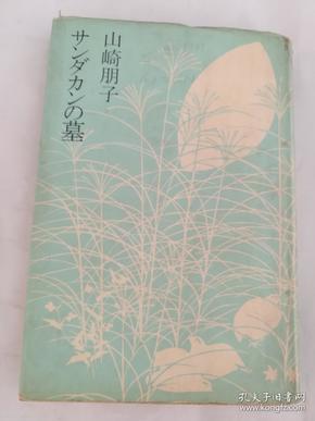日文原版:艹y夕力の墓《25043》