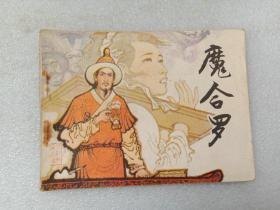 连环画 魔合罗 传统戏曲故事 天津人民美术出版社 1984年1版1印
