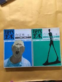 现代艺术合订本2002( 一卷二卷 合售)