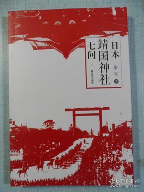 日本靖国神社七问(步平签赠本)·