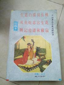 中国著名古典戏剧故事:《绘画本 4》93年1版1印。