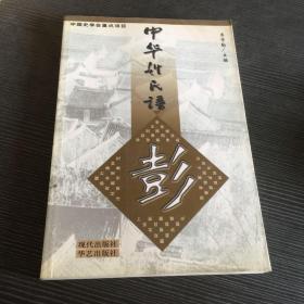 中华姓氏谱.彭