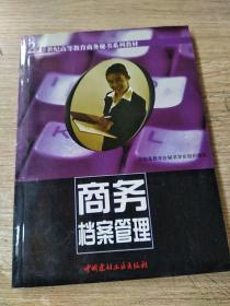 商务档案管理/21世纪高等教育商务秘书系列教材