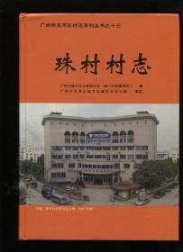 珠村村志 .广州市天河区村志系列丛书之十三
