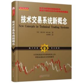 技术交易系统 新概念 正版 威尔斯威尔德  9787203101413