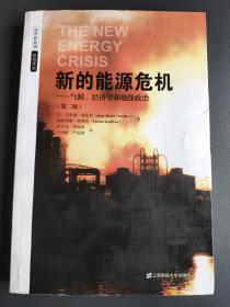 世界新能源投资译丛:新的能源危机 气候、经济学和地缘政治(第二版)