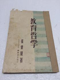 教育哲学【民国旧书  一版一印  印量少 仅3000册】