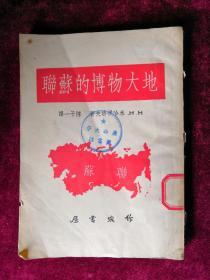 地大物博的苏联 1951年版 包邮挂刷