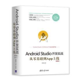Android Studio开发实战:从零基础到App上线(*2版)