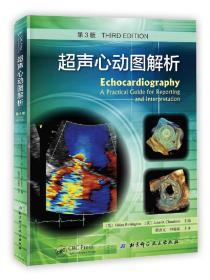 超声心动图解析:第3版