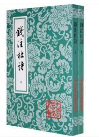 钱注杜诗(中国古典文学丛书)(全二册)