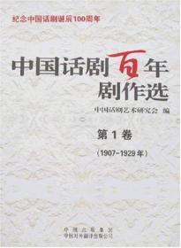 中国话居百年剧作选第6卷(20世纪40年代3)