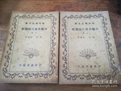 1936年初版《分类名家尺牍选粹》(上下册)
