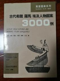 古代希腊 罗马 埃及人物图案3000例