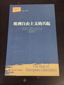 欧洲自由主义的兴起