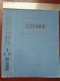 图书封面设计原稿 (苏联百科辞典)