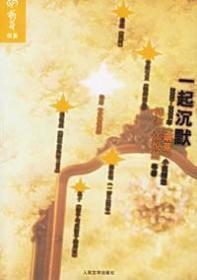 一起沉默:中国名刊年度佳作·年选系列丛书