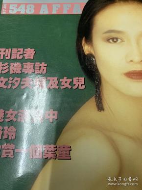 香港周刊(548期,83年)