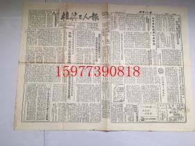 文革老报纸桂林工人报1953年4月4日4版
