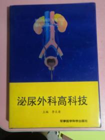泌尿外科高科技(精装)