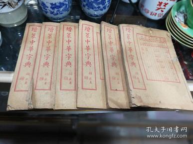 《增纂中华字典》-----六册【32开】上海昌文书局石印