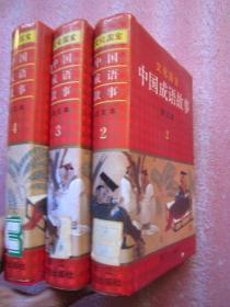中国成语故事(图文本)2.3.4 精装   1992年1版2印
