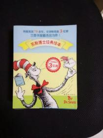 苏斯博士经典绘本(全15册)