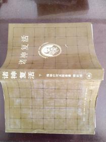 中国古代藏书与近代图书馆史料(春秋至五四前后)