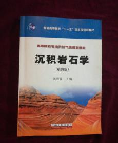 沉积岩石学(第四版)
